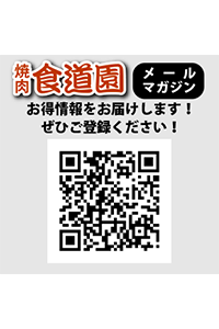 食道園メールマガジン お得情報をお届け!ぜひご登録ください!