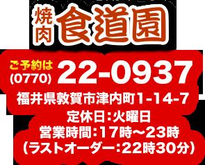 焼肉 食道園 福井県敦賀市