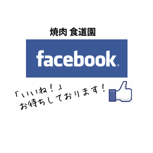 食道園Facebookページ いいねしてください!